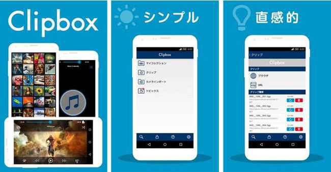 Clipbox Free Download APK